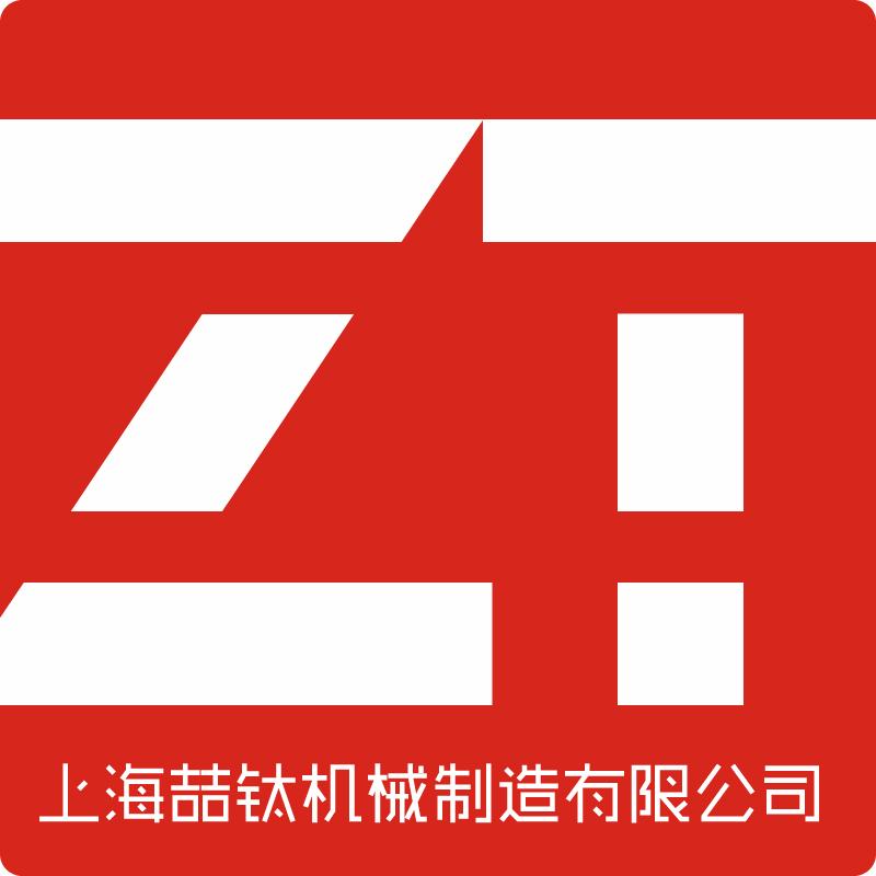 上海喆鈦機械制造有限公司
