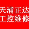 北京天浦正达电子科技有限公司