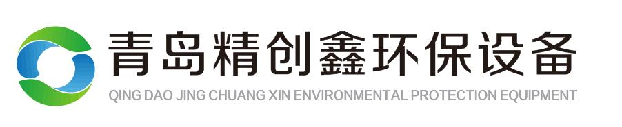 青岛精创鑫环保设备有限公司