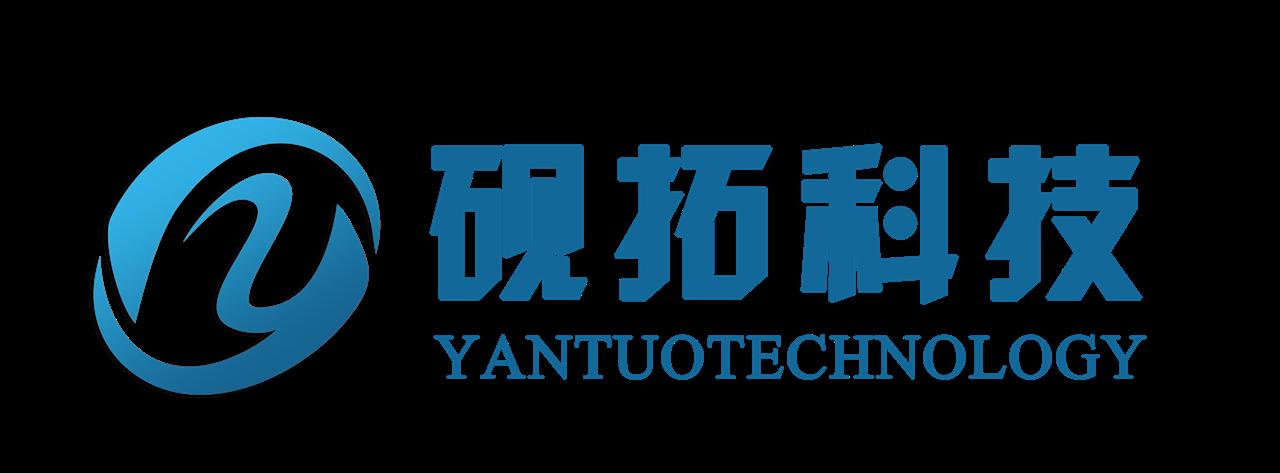 上海砚拓自动化科技有限公司