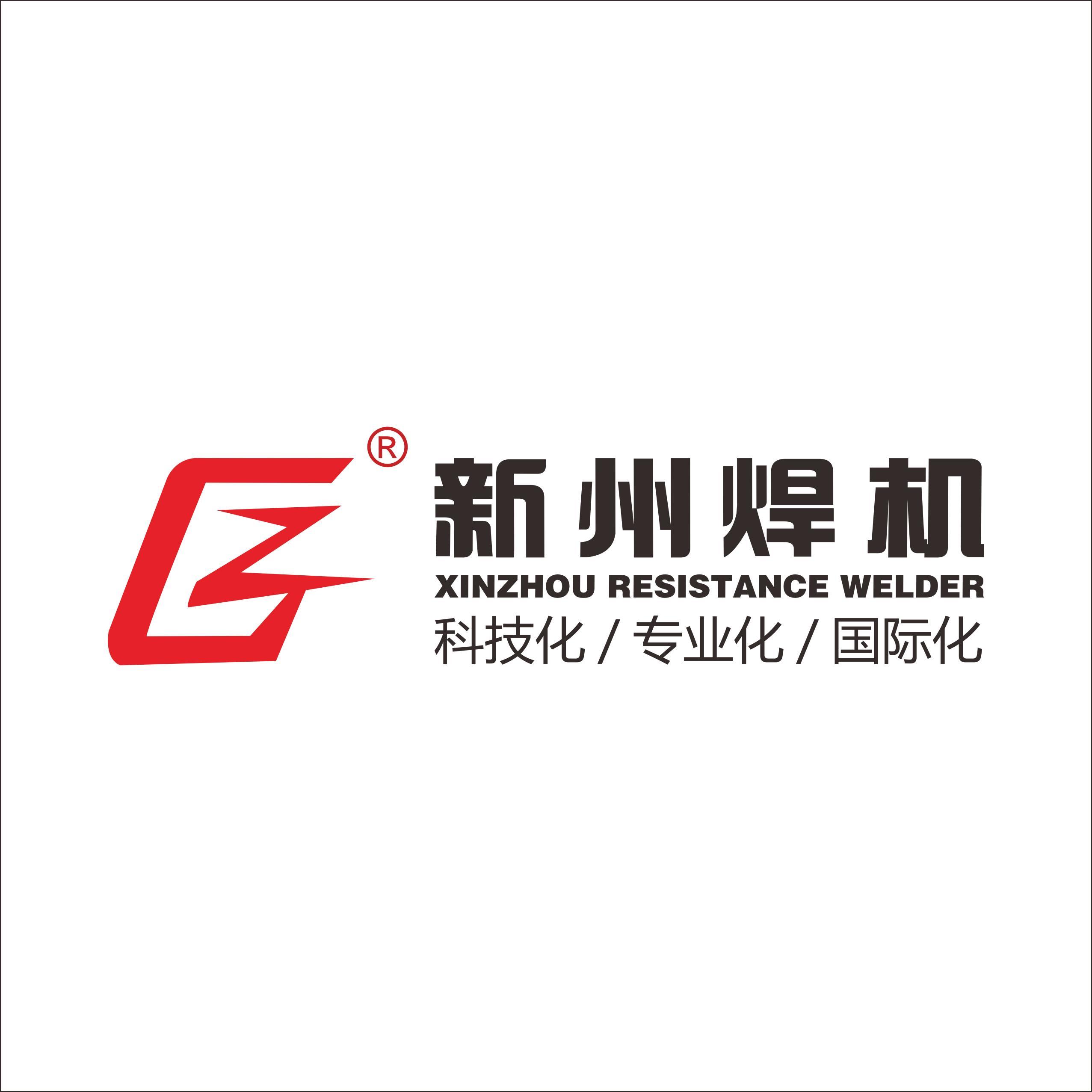 宁波新州焊接设备有限公司