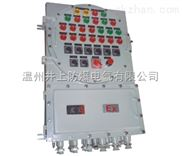 BXM(D)-T防爆配电箱F非标防爆配电箱
