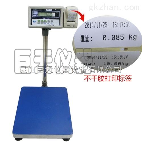 称重150kg(精度10g)打印电子台秤
