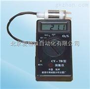 CY-7B-手持式测氧仪/便携式氧气检测仪 M174240
