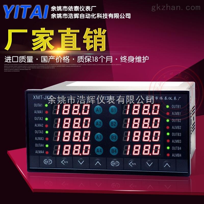 xmt数字温度显示调节器接线图