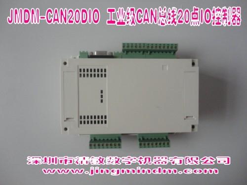 供应 工业级CAN总线12入8出单片机I/O控制器