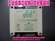 供应串口控制四路继电器控制器