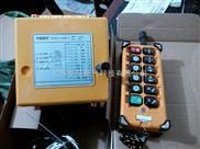 F23-A++天车工业无线遥控器