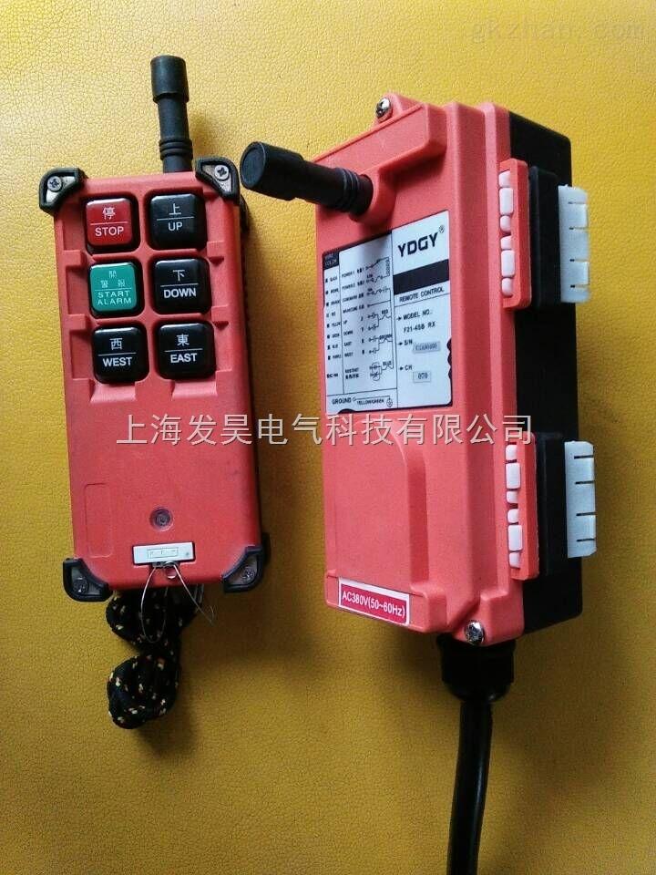 F21-4S工业无线遥控器