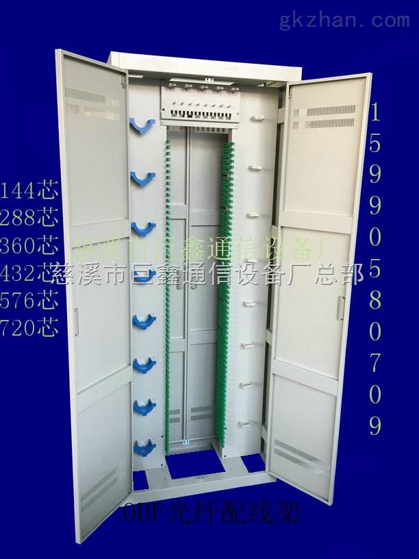 576芯odf光纤配线架