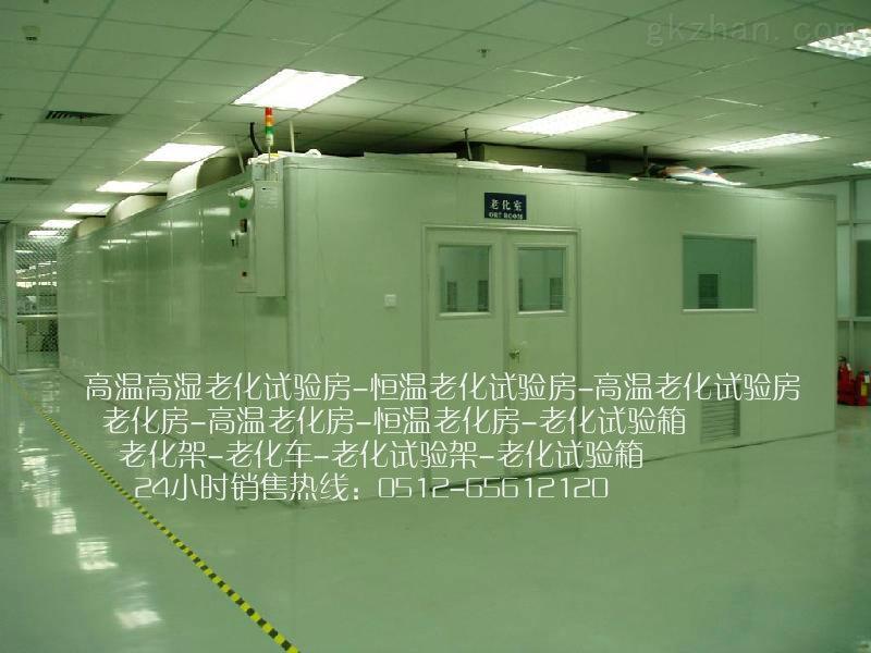 丽水,合肥,老化室,高温老化室(房)