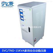 全铜TND-15KVA全自动家用单相交流稳压器220V