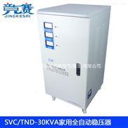 全铜TND-30KVA全自动家用单相交流稳压器220V