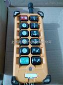 无线工业遥控器