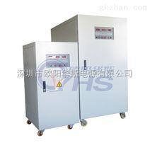 30KVA变频电源(OYHS-9830)单相输入单相输出