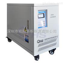 15KVA稳压电源(OYHS-8150)15KW稳压器