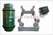 DCS-XC-G防爆钢瓶电子秤