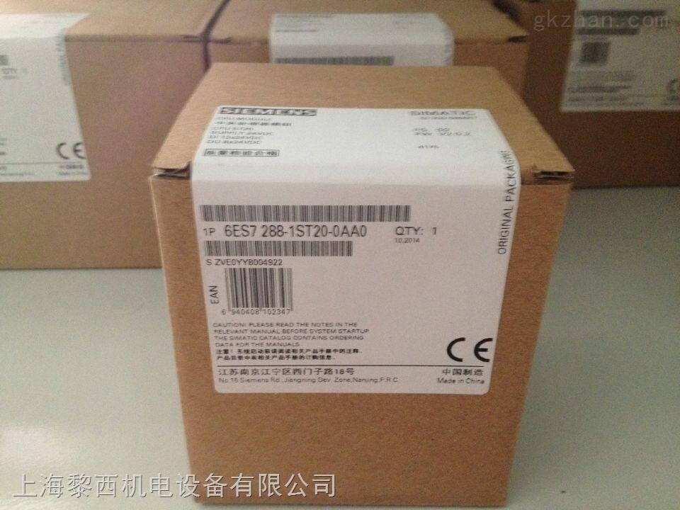 st20模块价格 西门子s7-200 smart cpu st20