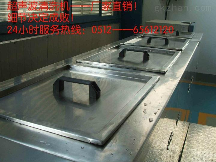 杭州超声波清洗机