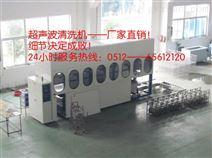 泰州全自动超声波清洗机