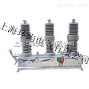 ZW32-12/T630-20真空断路器价格