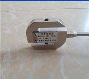 NOS-L102-供应料斗秤传感器S型拉压力称重测力传感器