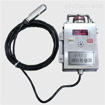 GUY0.5型矿用液位传感器