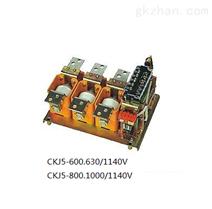 CKJ5-1000/1140V型交流真空接触器