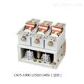 CKJ5-1250/1140V型交流真空接触器(立式)