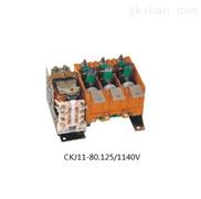 CKJ11-80/1140(卧式)交流真空接触器