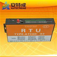 ATC60A-深圳水利远程测控终端/RTU远程测控终端