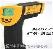 AR872+-高温型红外测温仪(图)