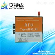 ATC60A01-深圳RTU远程无线监控系统/RTU远程管网监测系统