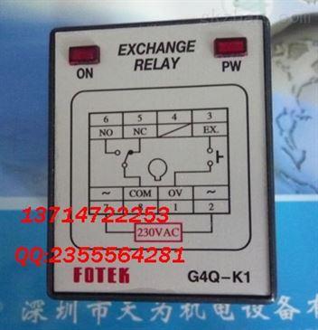 g4q-k1 台湾fotek阳明交替式继电器