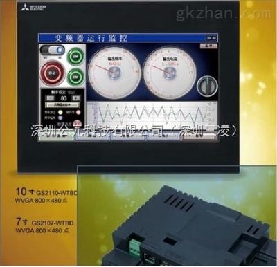 全新原装三菱经济型人机界面 GS2110-WTBD 10寸宽屏