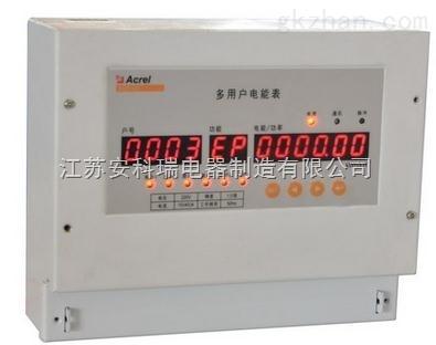 ADF100多用户电能计量装置
