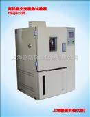 低温试验箱/低温恒温试验箱