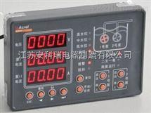 ARDP安科瑞ARDP智能水泵控制器