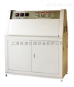 上海紫外老化试验箱/耐气候紫外光试验箱