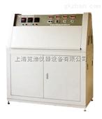 紫外老化箱/上海紫外光耐气候试验箱