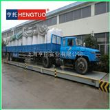 SCS-HT-A3X18米60吨汽车磅秤厂家