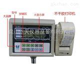 济南带打印电子台秤/打印标签电子磅称价格