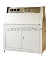GB/T16777紫外老化试验箱