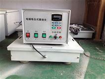 垂直调频振动检测台LD-T厂家