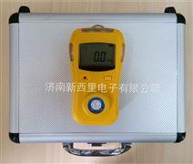 便携式硫化氢报警器XL-17E