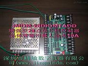 JMDM-28DIOMT-28点单片机控制板
