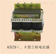 KBZ9三相电抗器 KBZ9变压器