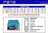 英展AWH-SA(3kg/0.1g)计重电子天平电子秤