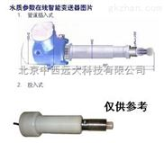BDZ3-3200-水质在线氯离子检测仪