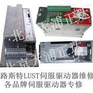 路斯特LUST伺服驱动器维修变频器控制器维修北京